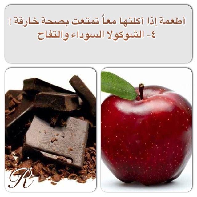 إن التفاح غني بالكرسيتين وهو مضاد للالتهاب أساسي وضروري لصحة القلب يحتوي الشوكولا الأسود على مضادات أكسدة قوية تحمل اسم فلافونويدا Food Hacks Food Vegetables