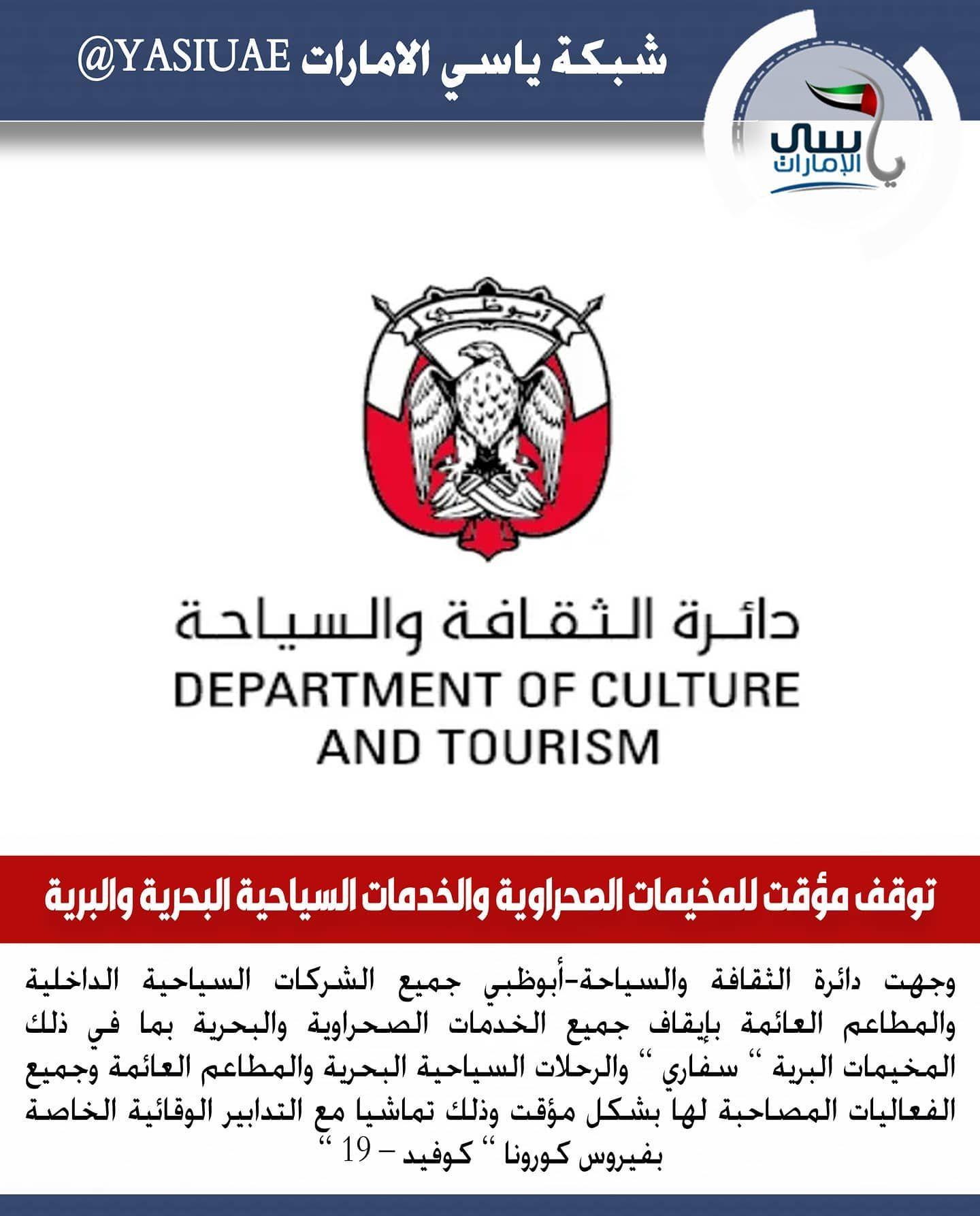 ياسي الامارات أبوظبي توقف مؤقتا المخيمات الصحراوية والخدمات السياحية البحرية والبرية والمطاعم العائمة Tourism Convenience Store Products Convenience Store
