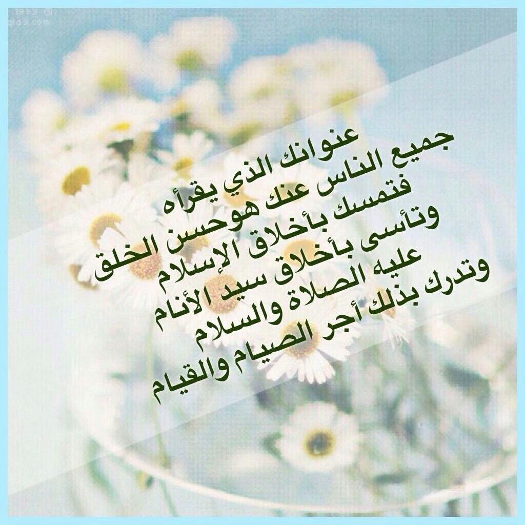 حسن الخلق Islam Sls