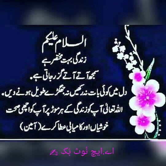 السلام عليكم ورحمة الله وبركاته ص بح ب خیر اے ایچ ن وٹ بک Birthday Wishes For Mother Islamic Messages Good Morning Messages