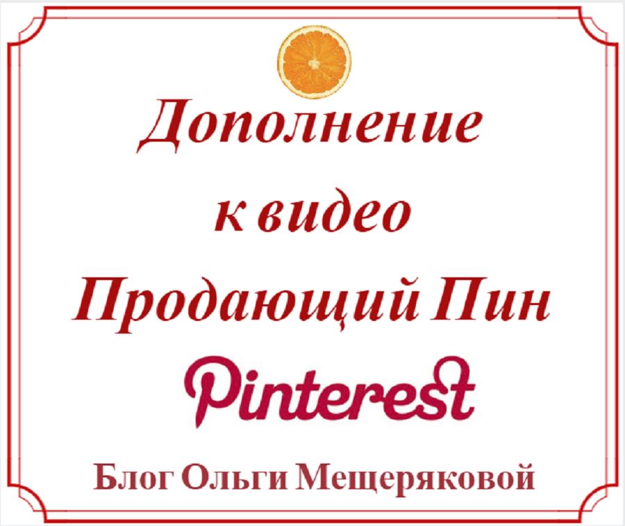 Видео обучение по Pinterest: как сделать Пин и что нужно ...