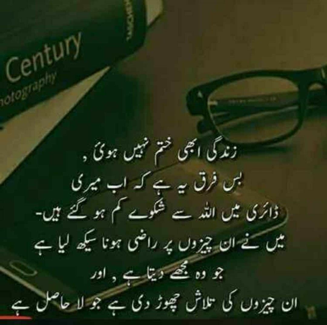Hd Wallpapers Urdu Quotes On Zindagi Gulzar - Quotes and ...
