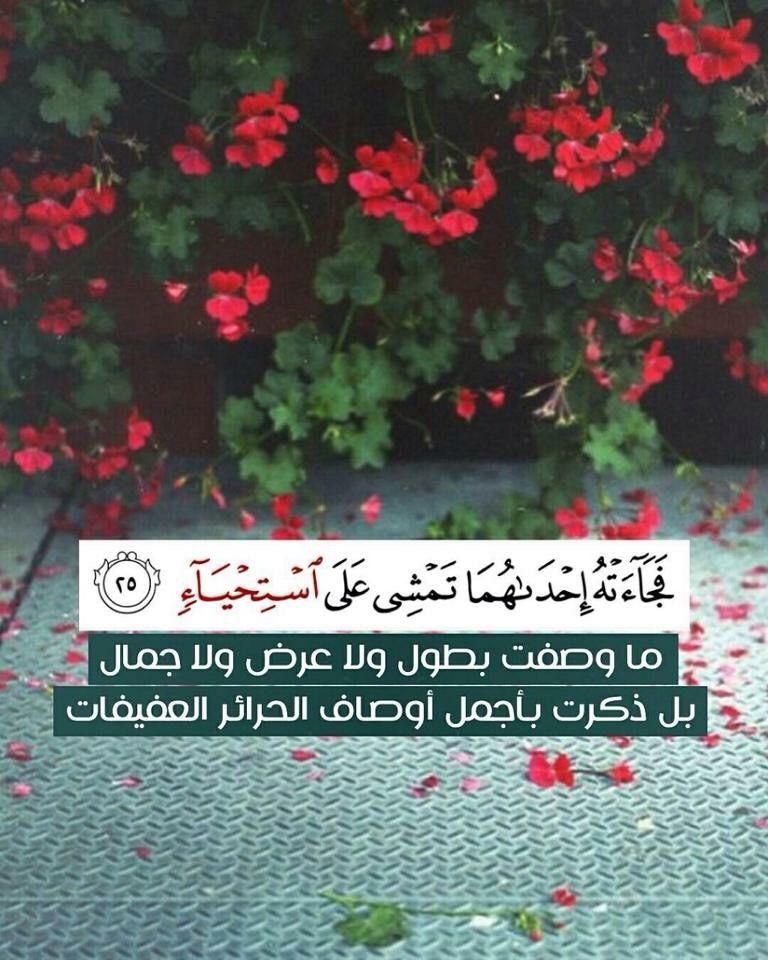 الحياء لا يأتي الا بخير Quran Quotes Verses Quran Verses Islamic Quotes Quran