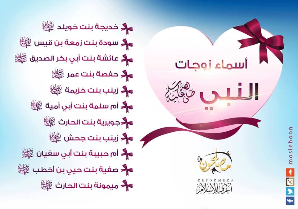 زوجات النبي الكريم محمد أمهات المؤمنين رضي اللة عنهم Islam Facts Peace Be Upon Him Peace And Love