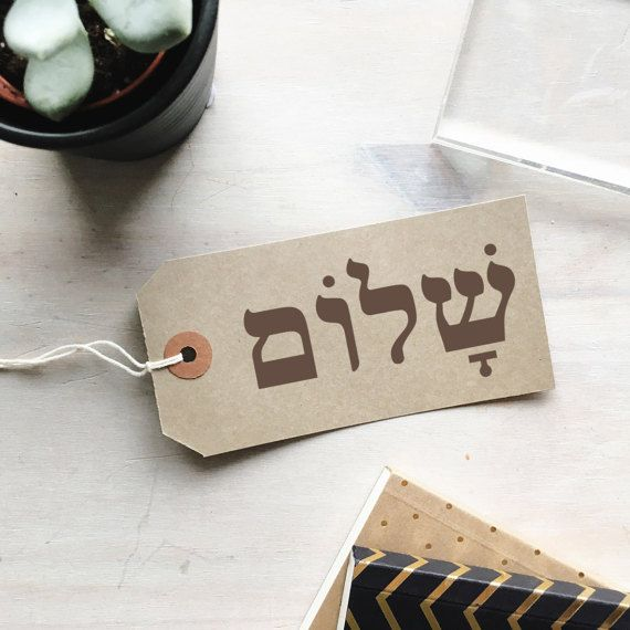 Pin by lucy foxman on jewish tips pinterest judaism jewish easter gift easter crafts hoppy easter easter decor easter bunny business stamps linen bag gift tags jewish celebrations negle Choice Image