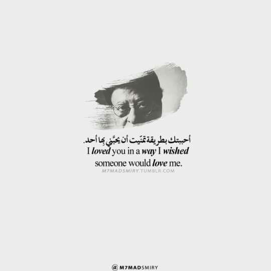 I Loved You In A Way I Wished Someone Would Love Me أحببتك بطريقة تمنيت أن يحبني بها أحد Mahmmed Arabic Quotes Arabic English Quotes Hadith Quotes