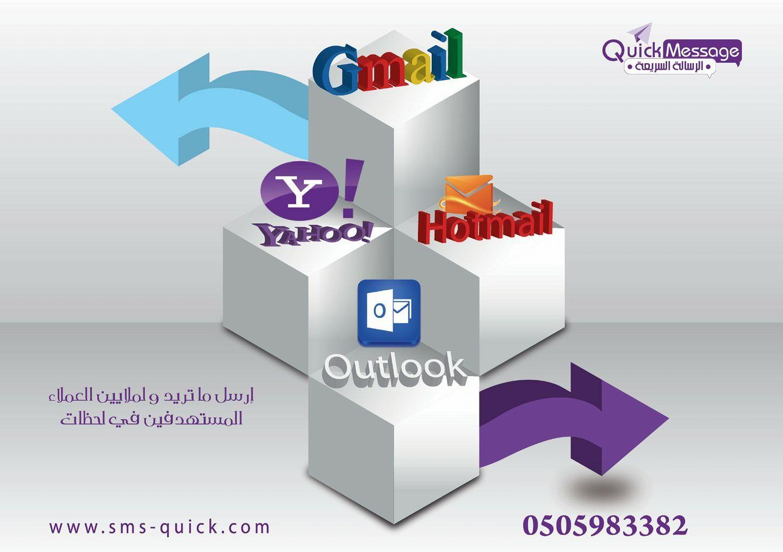 البريد الالكتروني هو الوسيلة التي يسعى الكثير منا للتواصل من خلالها ويعتبر البريد الالكتروني أحد انواع التسويق الالكتروني حيث يتم استخدامه Messages Gaming Logos