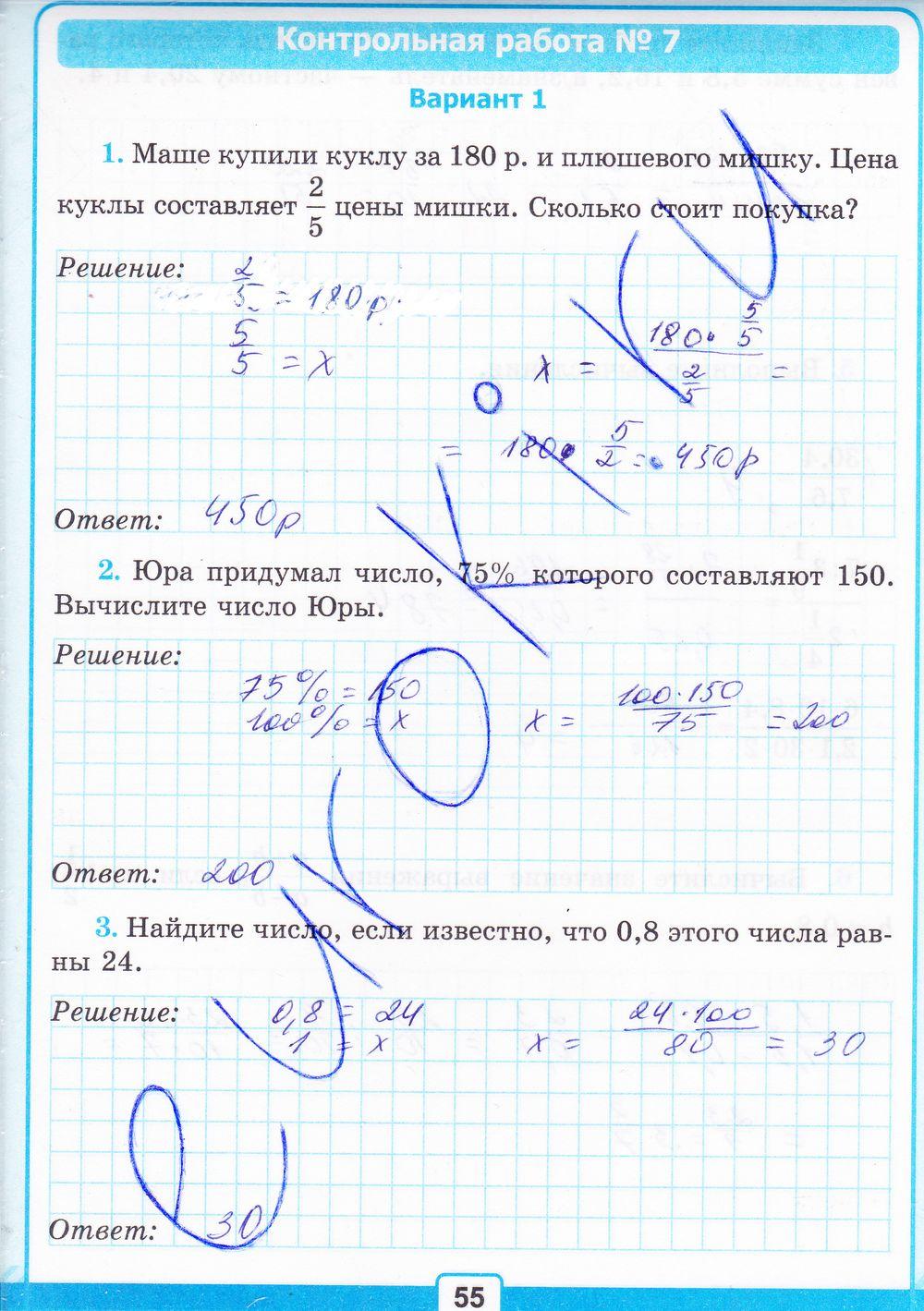 Башкирский язык гдз 9 класс габитова