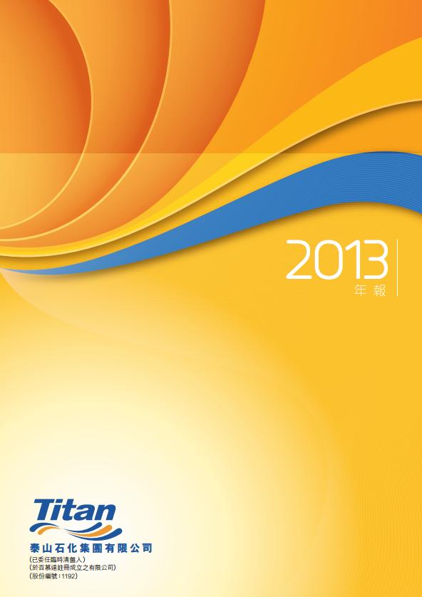 泰山石化集團有限公司 annual report cover report report cover