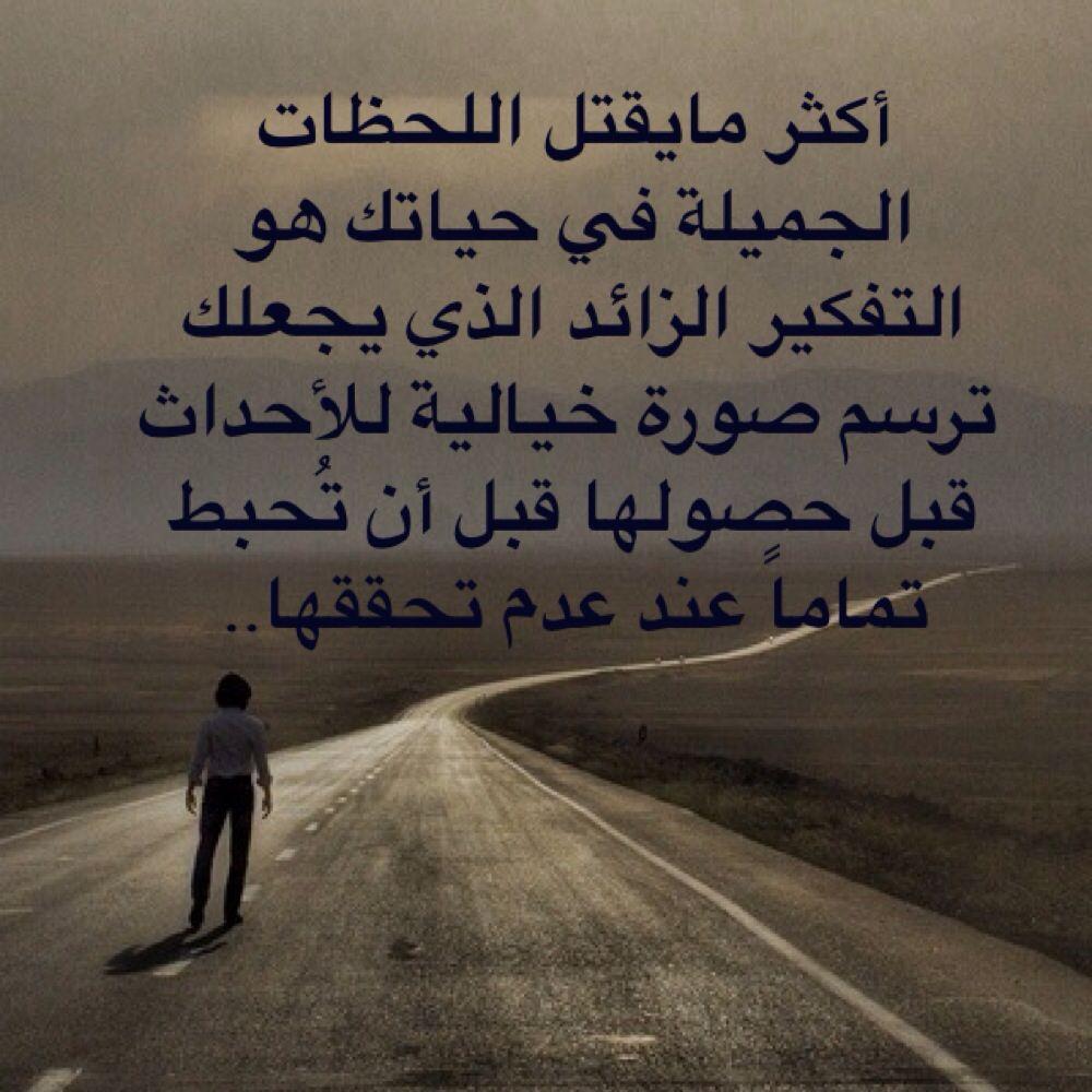 أكثر مايقتل اللحظات الجميلة في حياتك هو التفكير الزائد الذي يجعلك ترسم صورة خيالية للأحداث قبل حصولها قبل أن ت حبط تمام Arabic Quotes Quotes Tech Company Logos