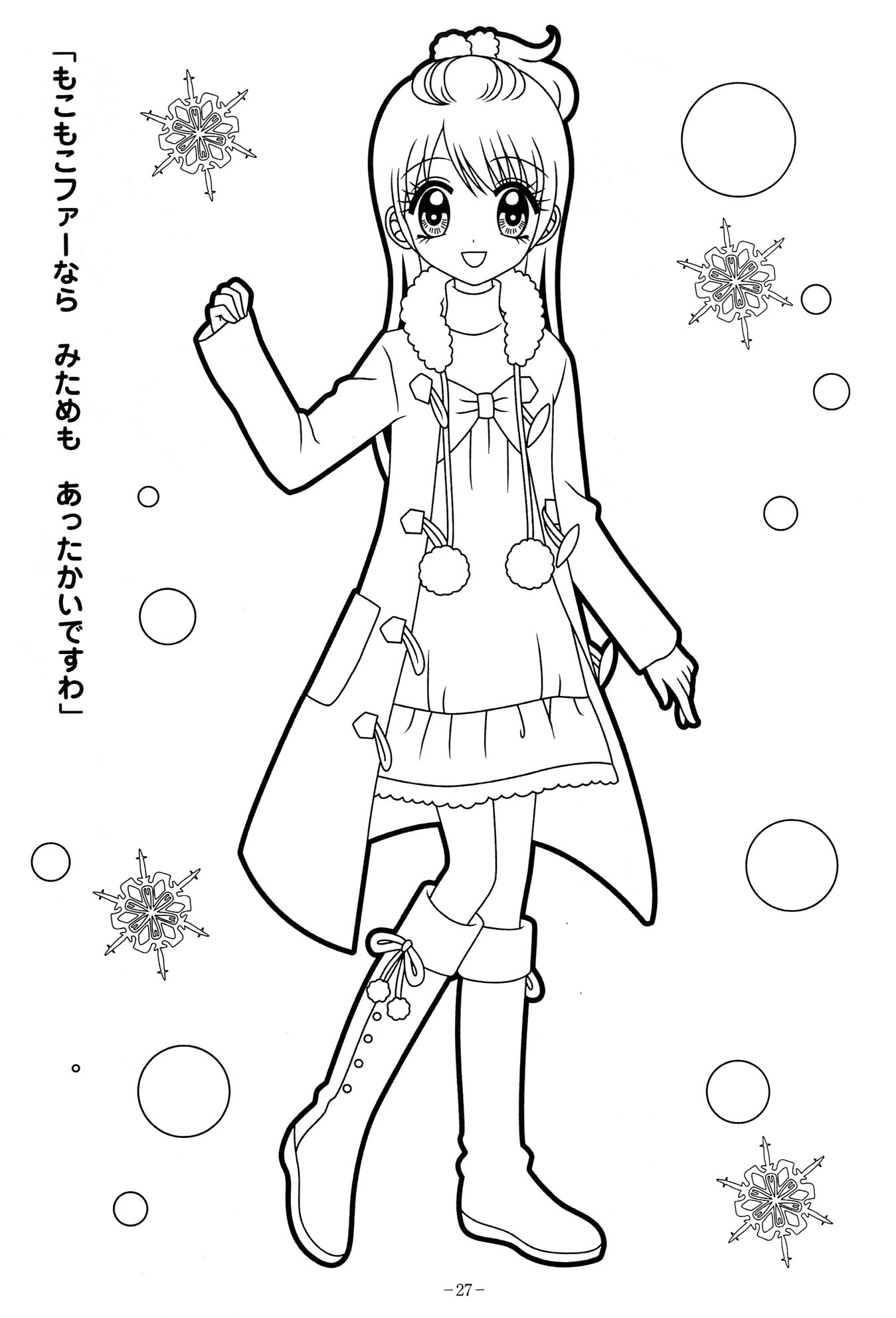 fresh pretty cure coloring pages coloring pages pinterest