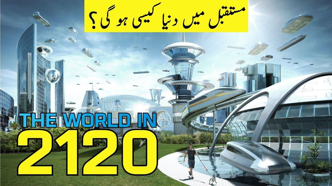 2120 Future World in Hindi Urdu Future Technology