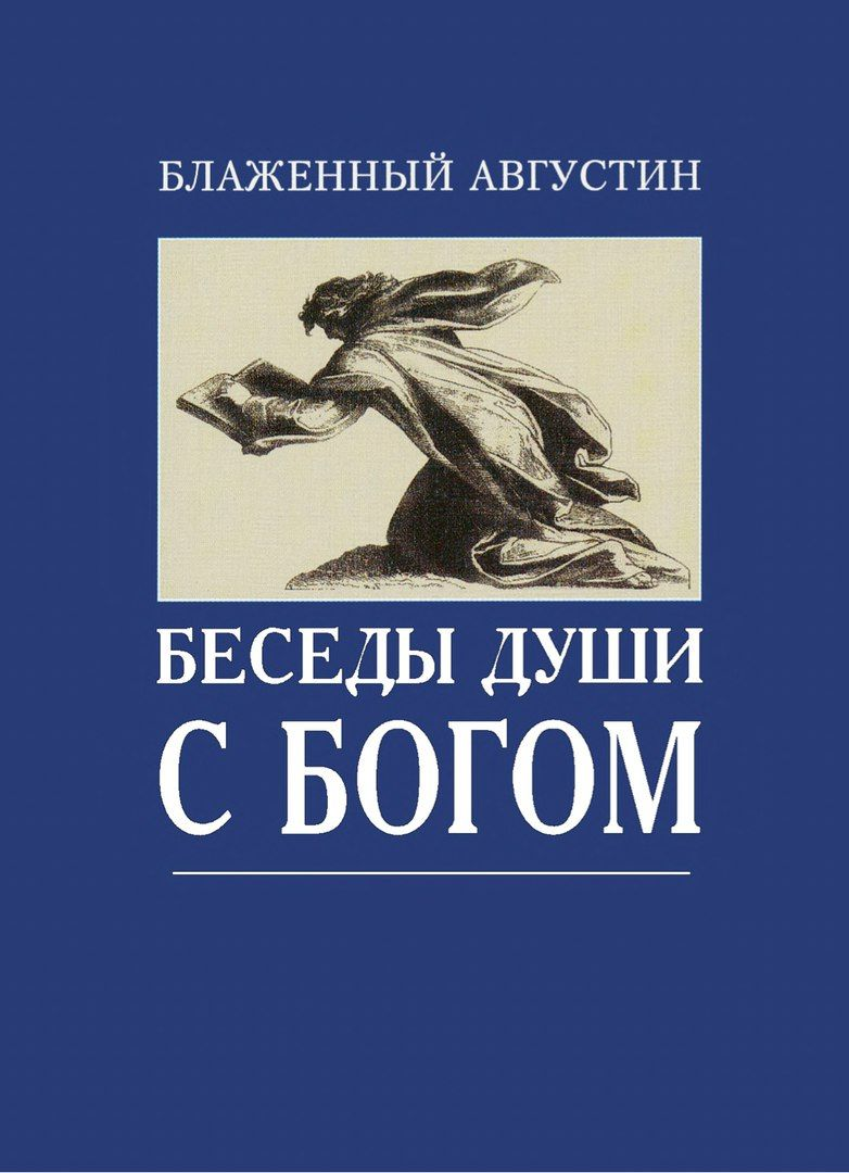 Книга сираха скачать pdf