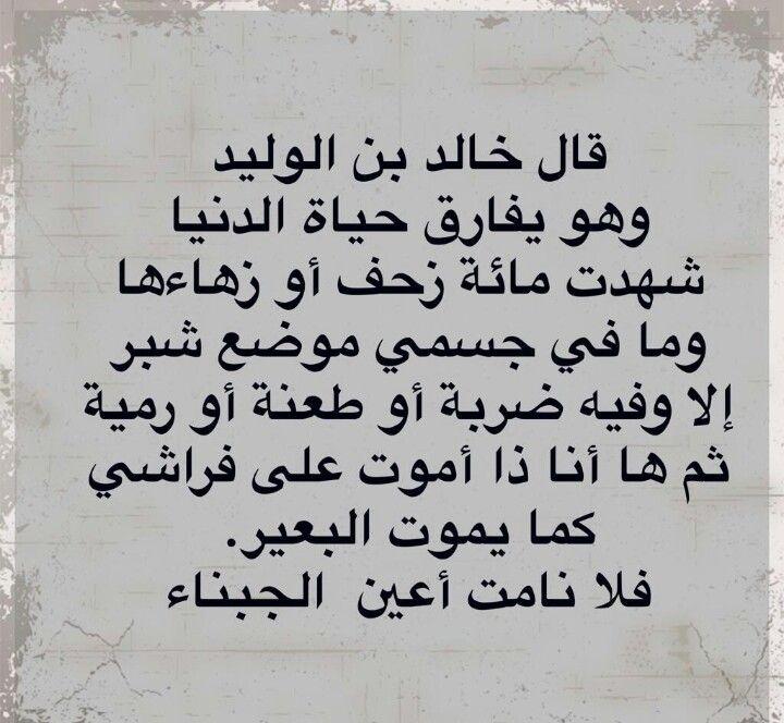 خالد بن الوليد رضى الله عنه Arabic Quotes Ahadith Quotes