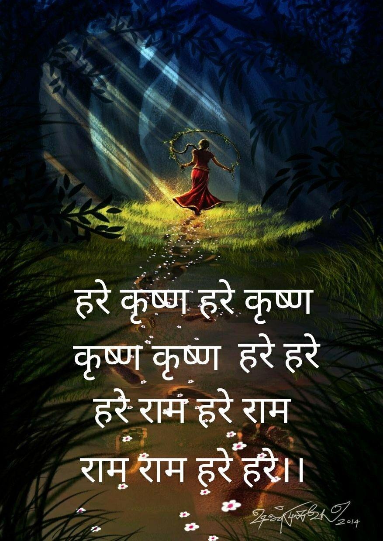 20++ Hare krishna hare krishna mantra trends