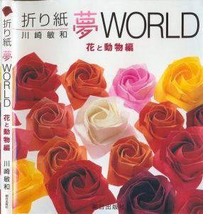 Origami Dream World Book