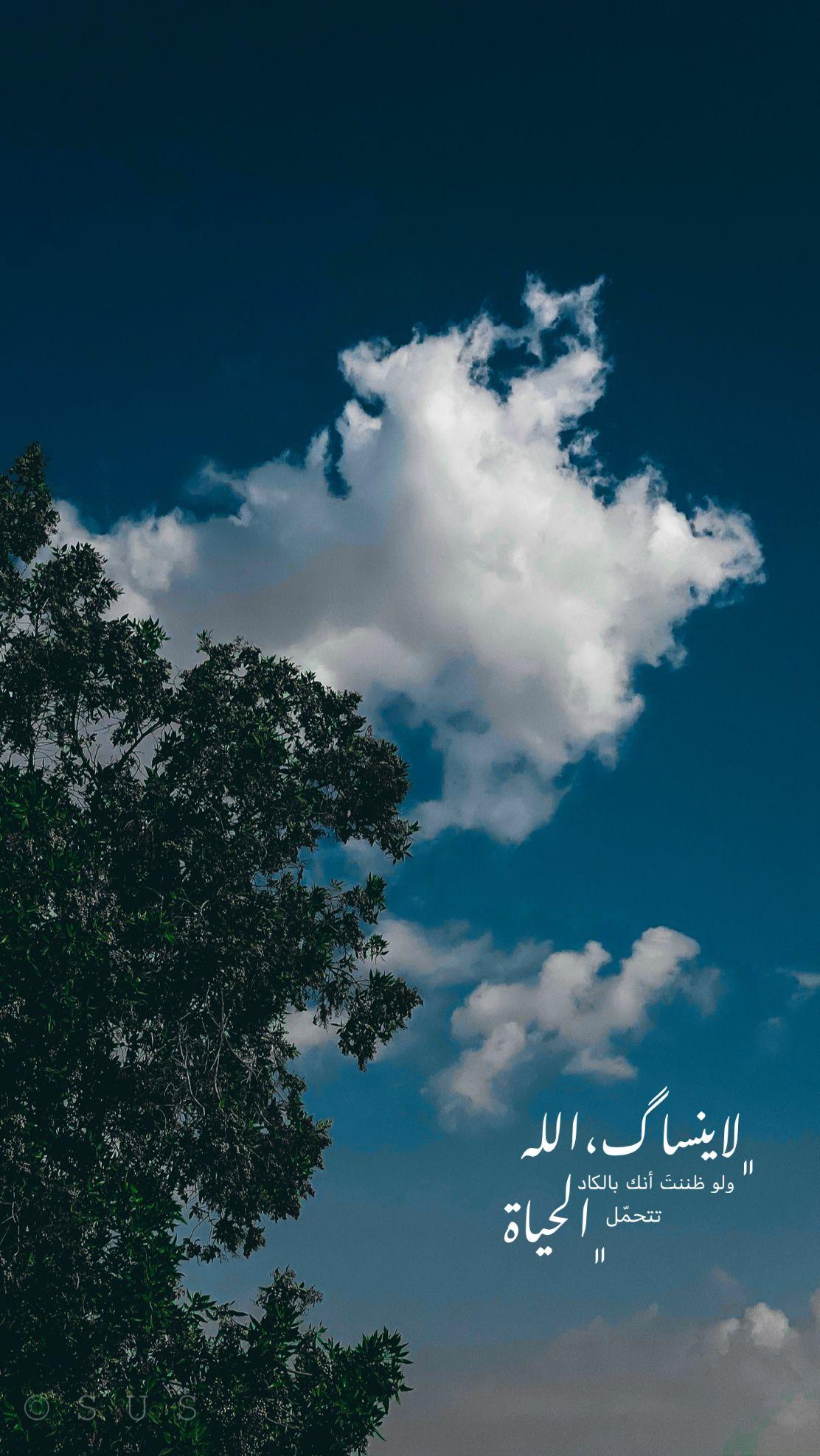 لا ينساك الله Sky Photography Nature Stranger Things Poster Sky Photography