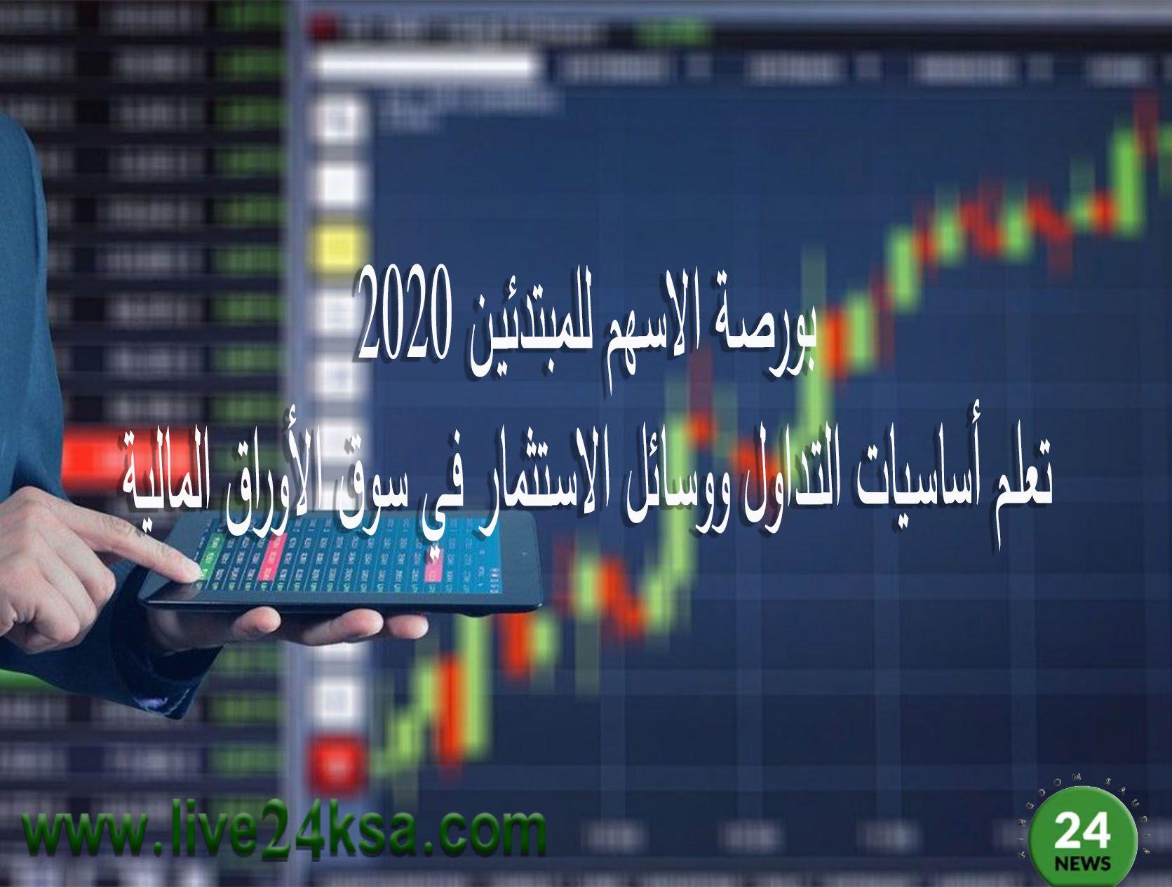 بورصة الاسهم للمبتدئين 2020 تعلم أساسيات التداول ووسائل الاستثمار في سوق الأوراق المالية Trading