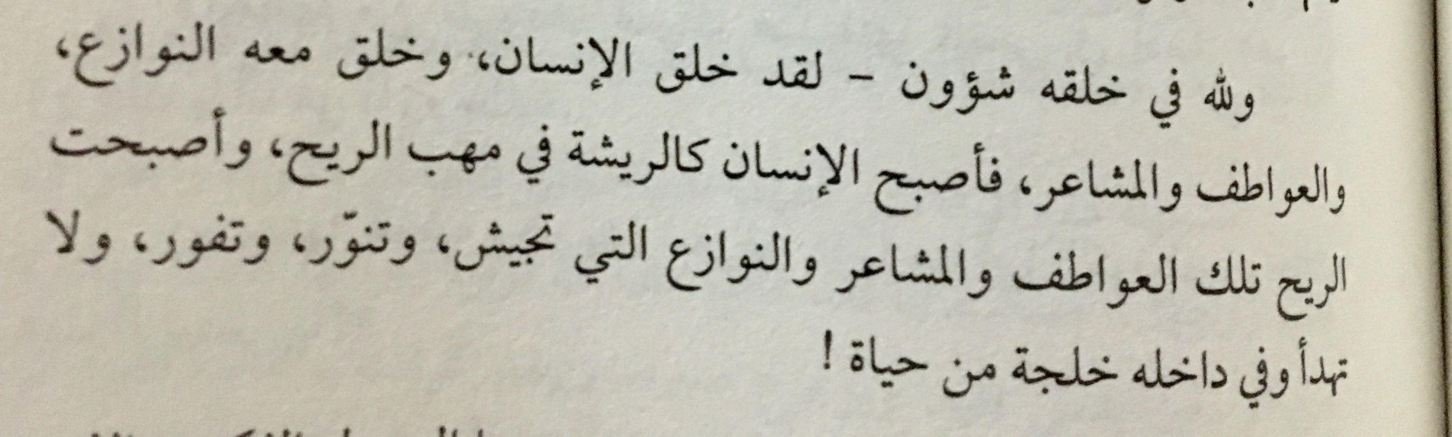 آنا كارنينا Math Arabic Calligraphy Calligraphy