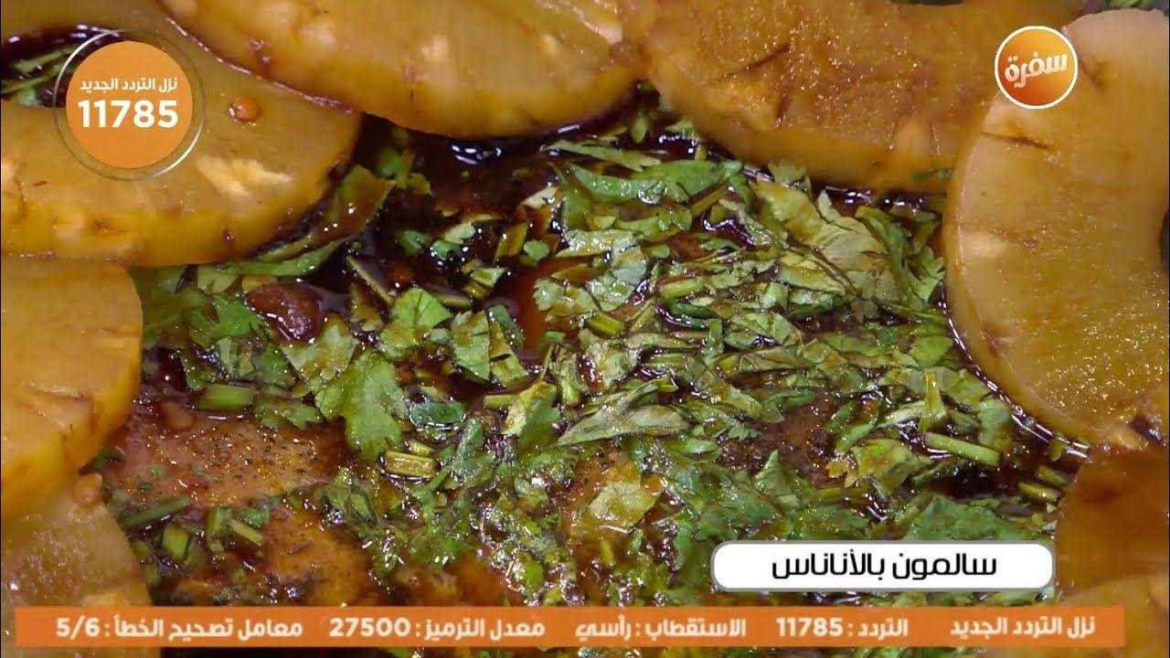 سلمون بالأناناس أميرة شنب In 2021 Food Pork Meat