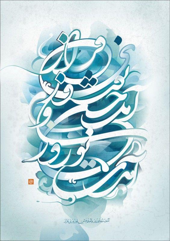 Persian Calligraphy Meets Fine Art Calligraphy Persian