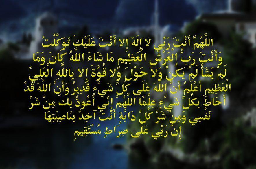 الل ه م أ ن ت ر ب ي لا إ ل ه إ لا أ ن ت ع ل ي ك ت و ك ل ت Islam Movie Posters Movies