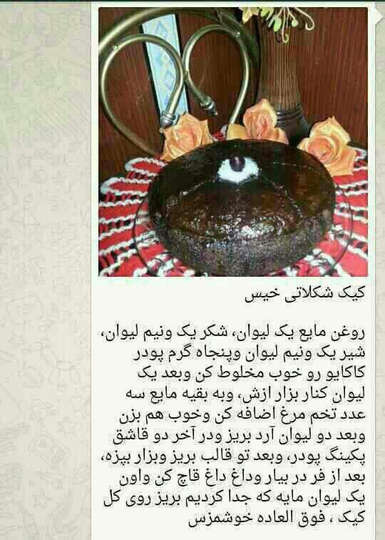 کیک شکااتی خیس Persian Desserts Persian Food Iranian Desserts