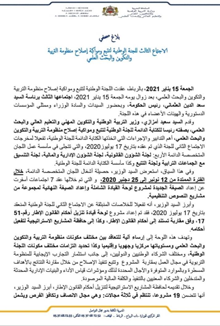 بلاغ صادر عن وزارة التربية الوطنية بتاريخ 15 يناير 2021 In 2021