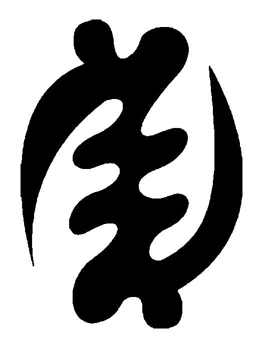 Gye Nyame Except For God Symbol Of The Supremacy Of God This