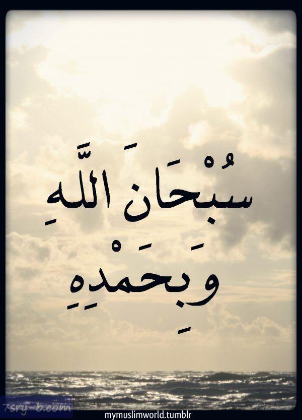 صور سبحان الله صور مكتوب عليها سبحان الله خلفيات دينية عليها جملة سبحان الله Quran Arabic Peace Meaning Islamic Pictures