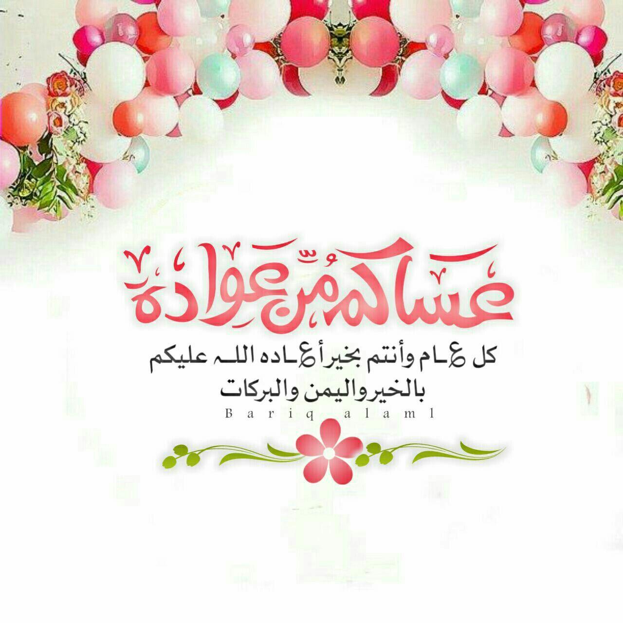 Pin By Zuhura Salum On Eid Greeting Eid Cards Eid Greetings Eid Mubarak