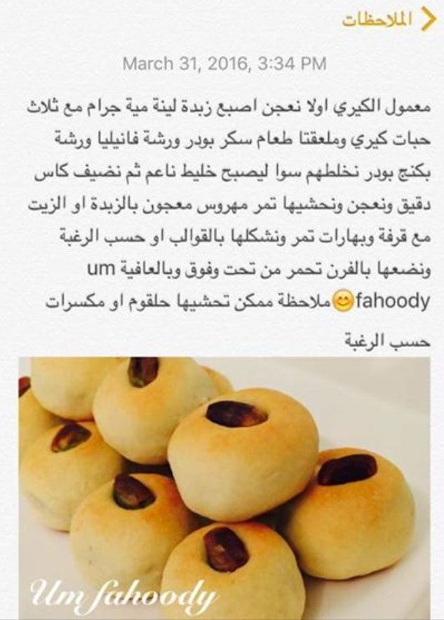 معمول الكيري Yummy Food Desserts Tasty