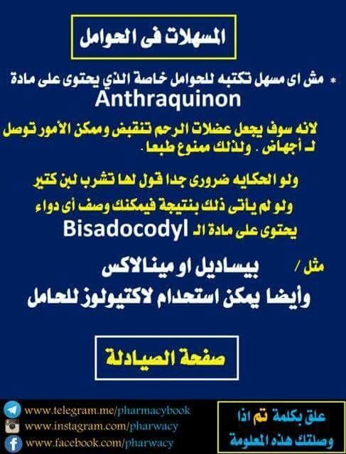 Pin By Noble On متعة العلم 3 Health Info Medicine Ap Biology