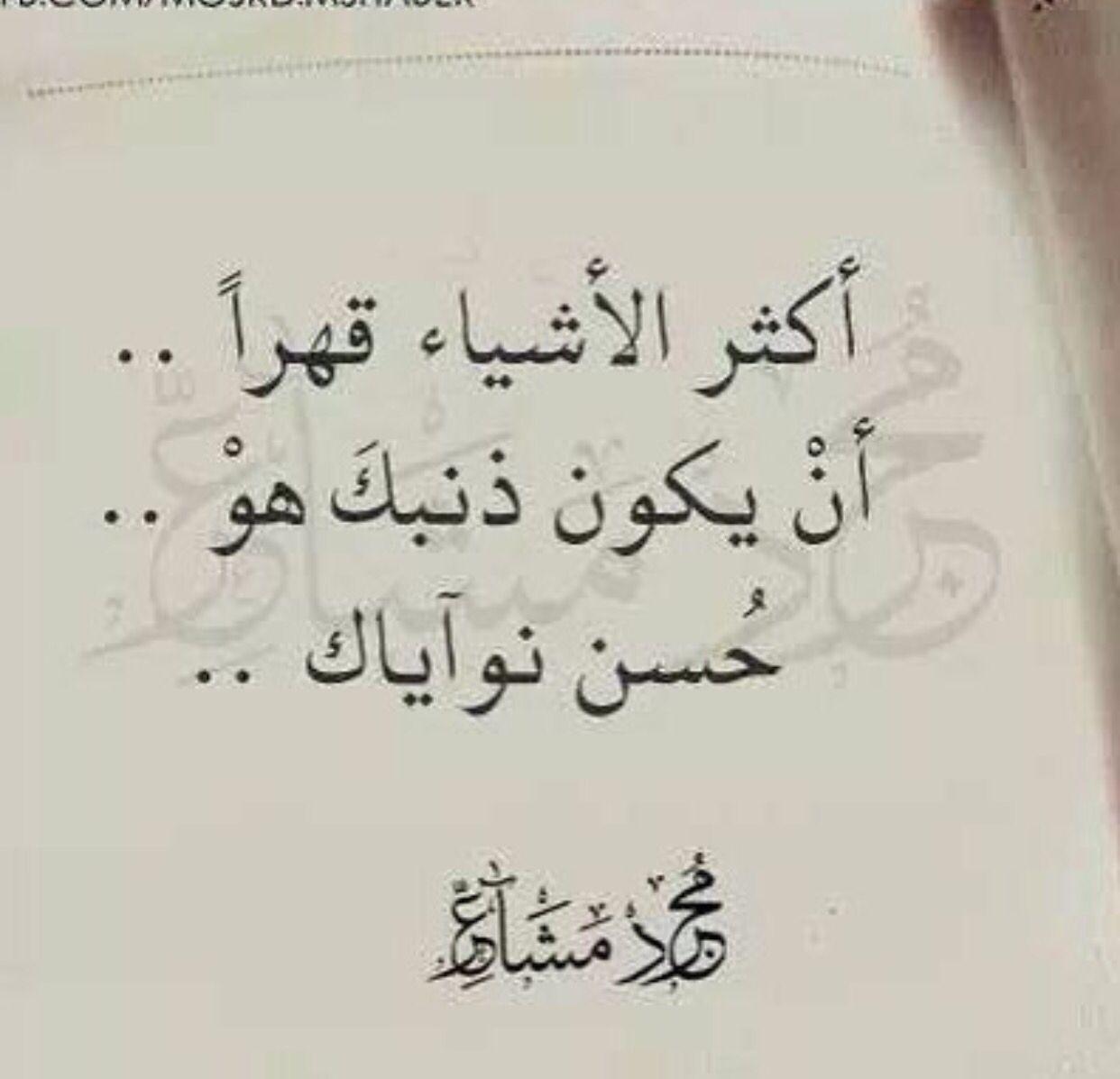 صعب كتير الظلم Words Quotes Love Smile Quotes Words Can Hurt