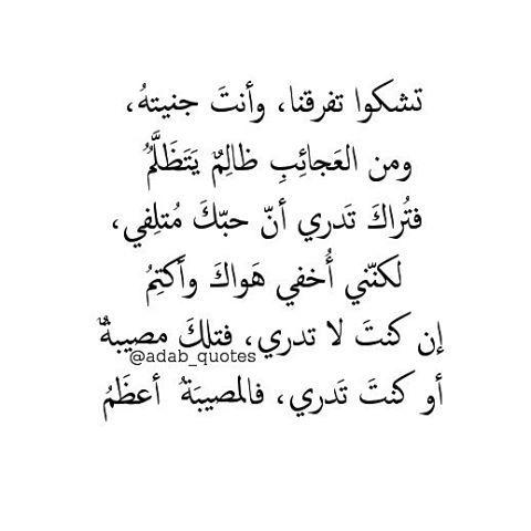 إقتباسات فصحى On Instagram من اجمل ما كتب صفي الدين الحلي اقتباسات فصحى Quotes For Book Lovers Cool Words Words Quotes
