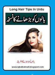 Hair Beauty Tips In Urdu Pdf Free Download Beauty Tips In Urdu Beauty Hacks Hair Tips In Urdu