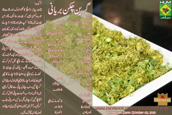 Green Chicken Biryani Recipes Pinterest Biryani Rice And Food