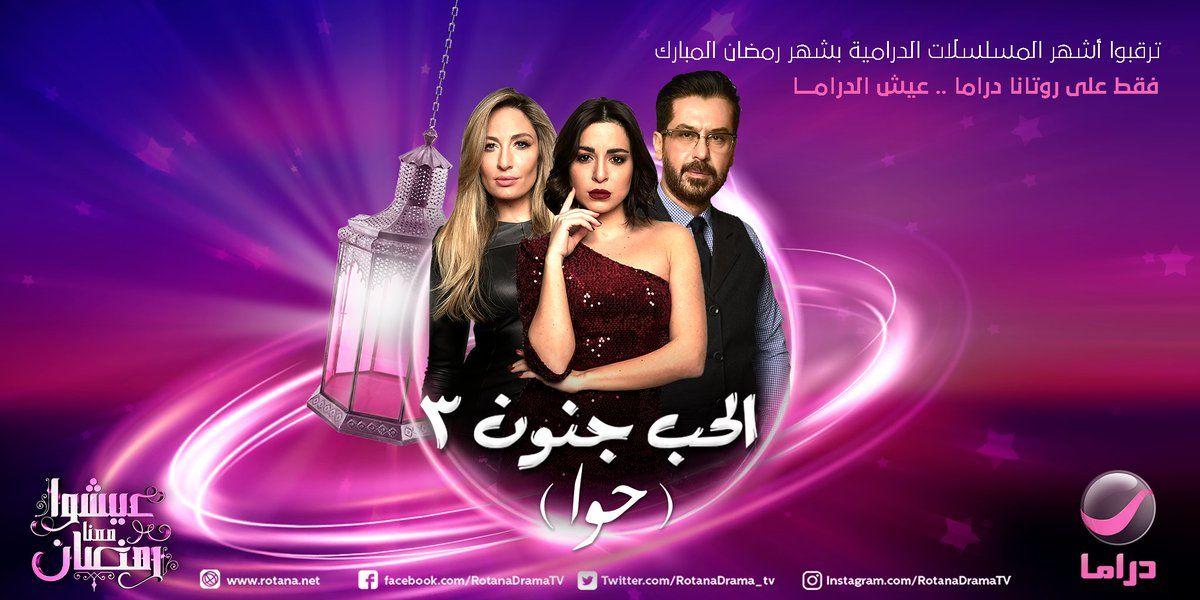 موعد وتوقيت عرض مسلسل الحب جنون ج3 على قناة روتانا دراما رمضان 2020 Movie Posters Movies Poster