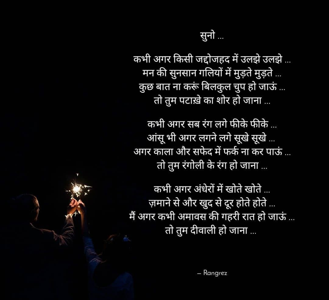 Sad Long Distance Relationship Quotes For Him In Hindi