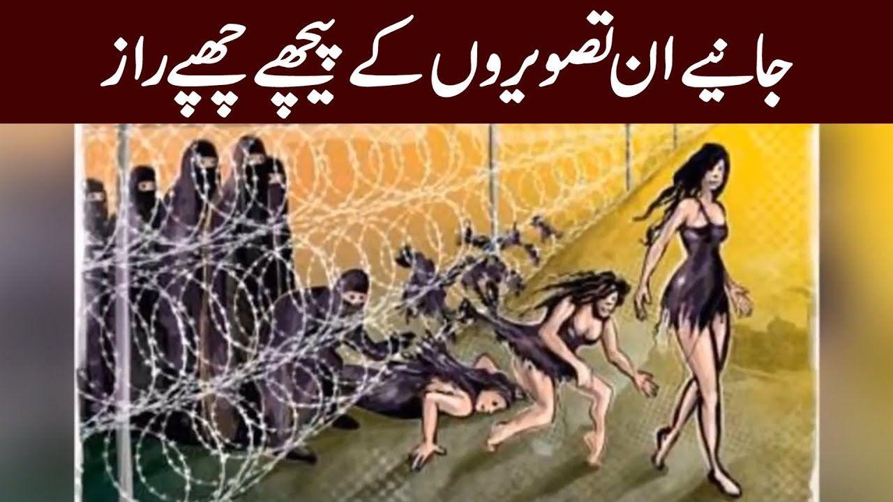 Cartoons With Deep Meaning In Urdu Urdu Amazing World