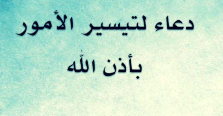 أدعية الفرج وتيسير الأمور لكل مكروب Arabic Calligraphy Calligraphy