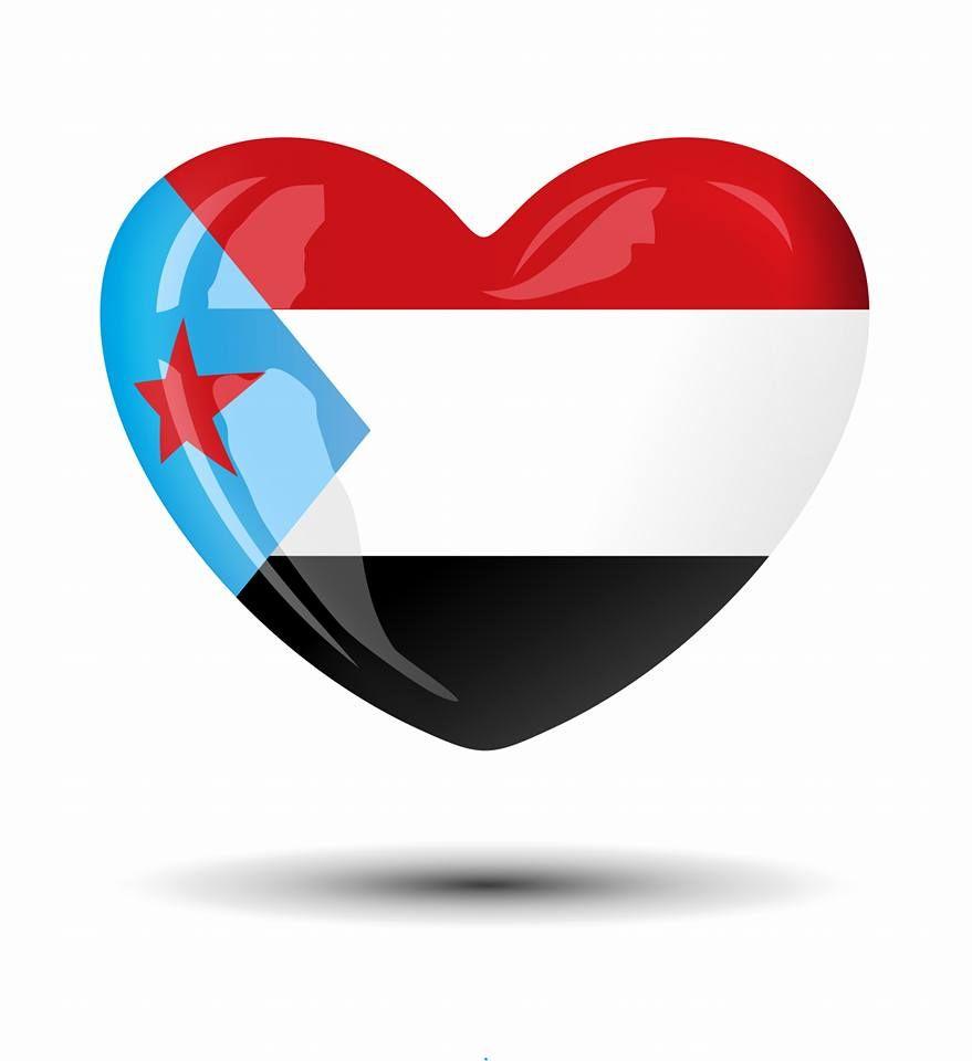 South Yemen Flag Heart علم الجنوب العربي قلب علم اليمن الجنوبي Png Gain Instagram Followers Yemen Flag Flag Emoji