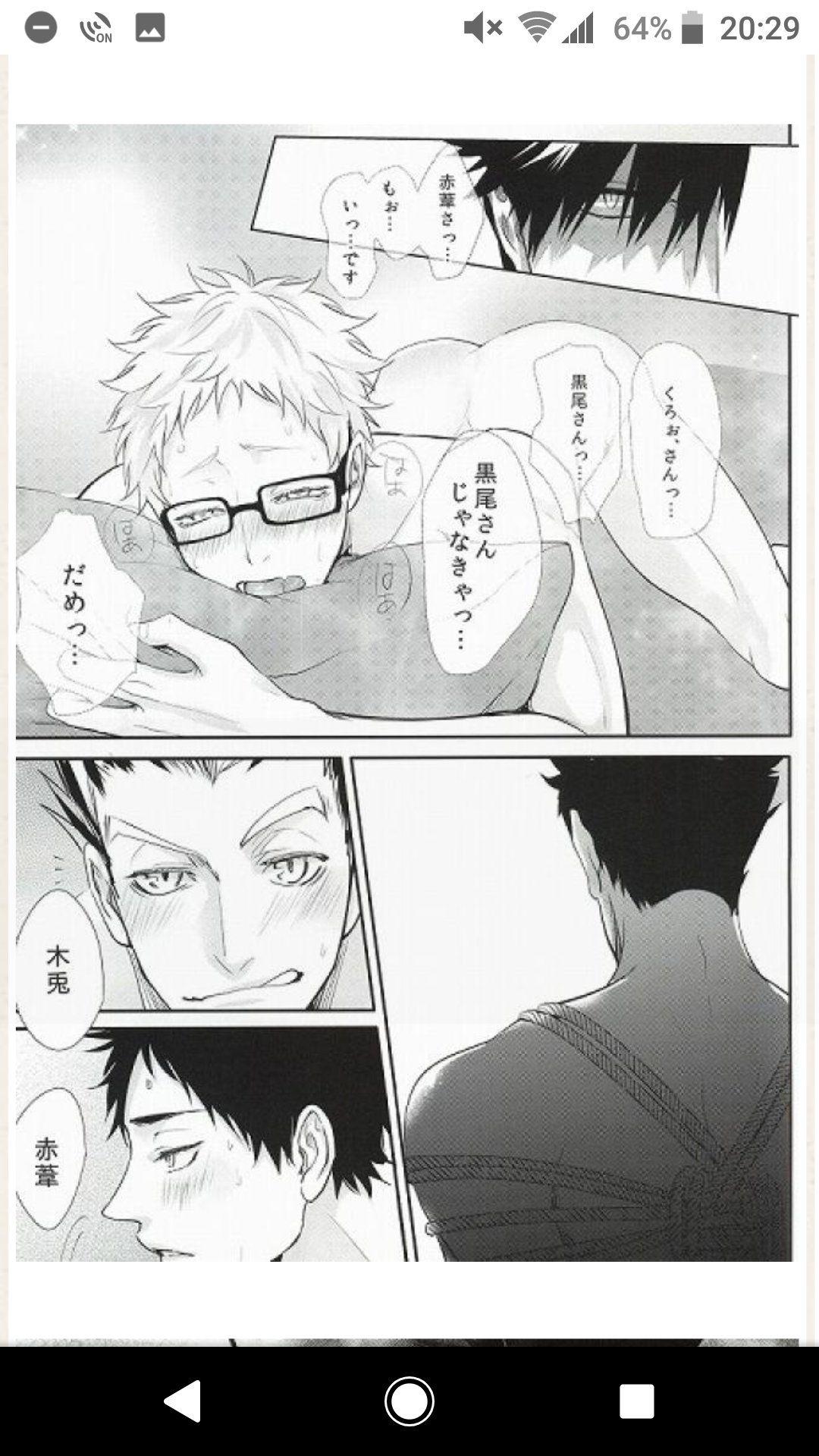 Bl 松花 ハイキュー 小説