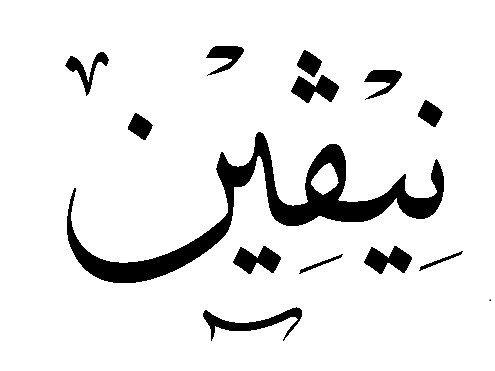 نتيجة بحث الصور عن اسم نيفين Arabic Calligraphy Art Calligraphy Art Art