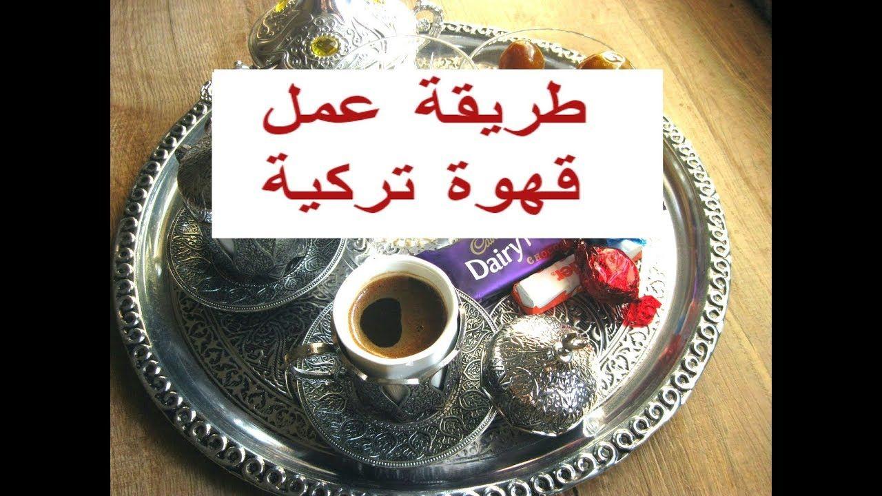 طريقة عمل قهوة تركية لذيذة Arabic Food Coffee Art Cold Drinks