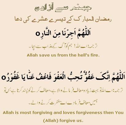 Dua For Ramadan Last 10 Days Favimwalls Dua For Ramadan Ramadan Love And Forgiveness