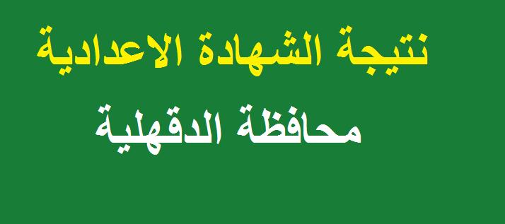 تحديث جديد ظهرت الآن نتيجة الشهادة الإعدادية بالدقهلية 2019 بالاسم فقط ورقم الجلوس الترم الأول Arabic Calligraphy Movie Posters Poster