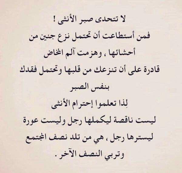 لا تتحدى صبر الأنثى     | Strong Women | Arabic quotes