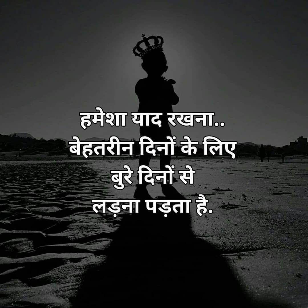 Pin by Vinod Kushwaha on Hindi quotes Hindi quotes
