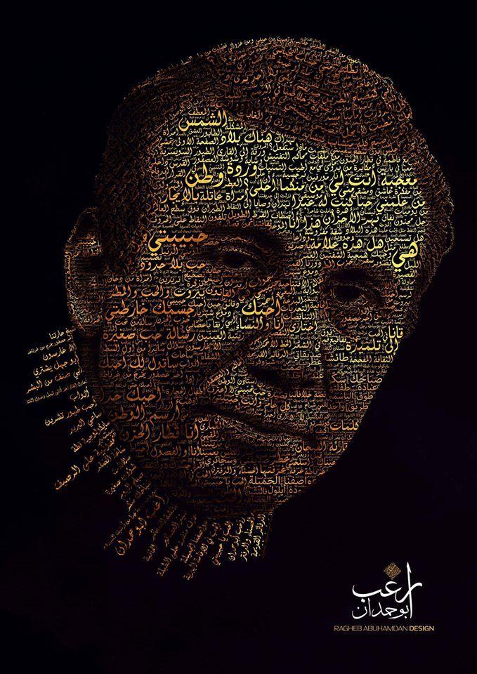 بالصور شرقيات أحدث أعمال التشكيلي راغب أبو حمدان Papier Peint A Fleurs Calligraphie Islamique Calligraphie Arabe